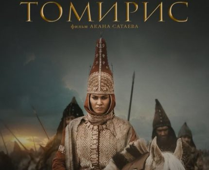 Tomyris movie poster